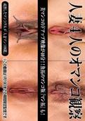 Pacopacomama – 011515_330 – Michiko Takakura, Akane Kawashita, Tomoko Nakai, Hiromi Wajiro