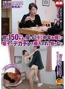 [NHDTA-564] 背が150cm未満で優しすぎる小さな中年お母さんは息子のデカチンを挿入されても拒めない