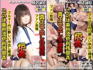 Tokyo-Hot n0824: Shaved Pussy Fuck-Konoha