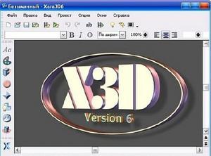 Xara 3D 6.0