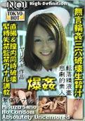 Tokyo Hot n0501 - Misuzu Sano