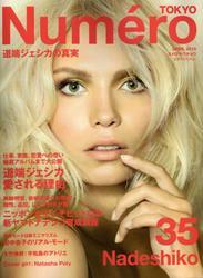 Numero Magazine (2010) Japan